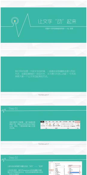 "PPT研究院高级指导部荣誉出品—让文字""动""起来(18)—By 浅语"