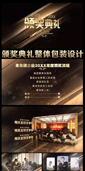 超级震撼颁奖典礼整体包装AE设计