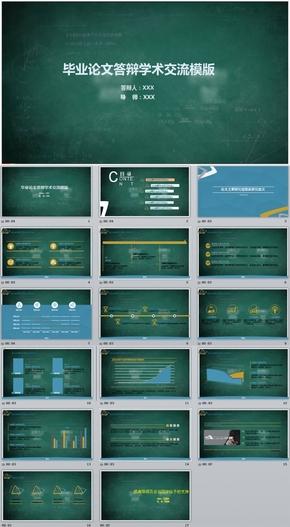 黑板毕业论文答辩学术交流ppt模版 教育科研培训PPT模板