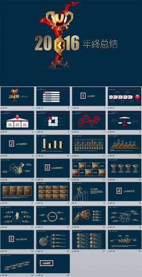 金色2016企业年终总结计划ppt 总结计划简历汇报PPT模板