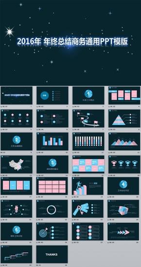 深蓝企业个人总结商务计划ppt模版 总结计划简历汇报PPT模板
