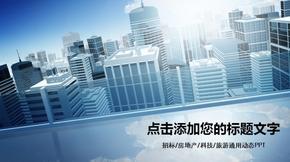 蓝色大气商业贸易市场会展PPT模板商务会议招标动态PPT模板