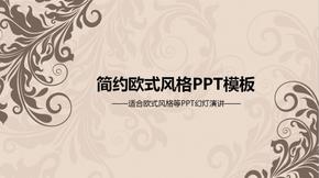 总结计划简历汇报PPT模板 时尚简约欧式风格ppt动态模板含ps