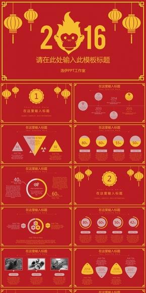 2016年传统中国风喜庆典雅年终总结汇报PPT模板(动态+静态)