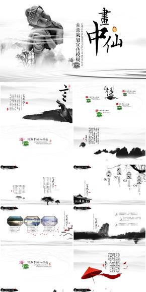 一茶演示/ 画中仙 中国风古风模板