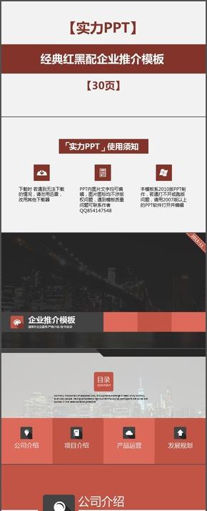 经典红黑配企业推介模板