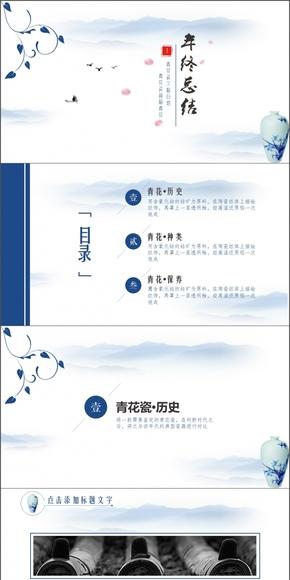【青花】中国风青花瓷模版