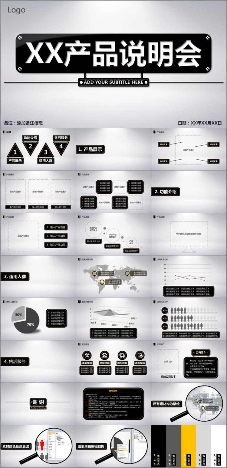 【20页-私人定制级模板】橙黑简洁-产品推介类