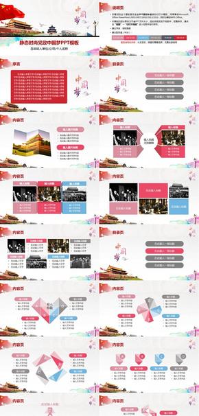 静态时尚党政中国梦PPT模板