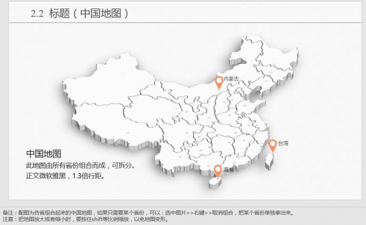 图片类排版,文字类排版, ppt里包含你可能会用到的素材(中国所有省份