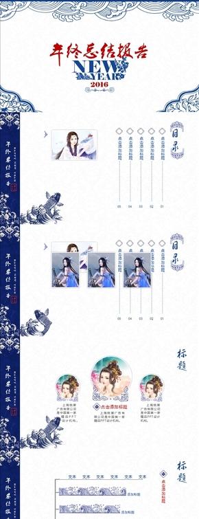 年终总结报告--中国风之年年有鱼(双封面+动图)