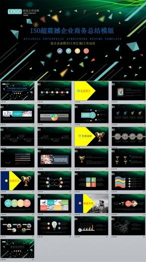 深黑震撼iso商务企业年终总结ppt模版下载 总结计划简历汇报PPT模板