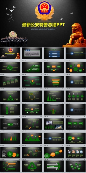 公安警察交警执法视频PPT模板下载 警察工商税务城管PPT模板