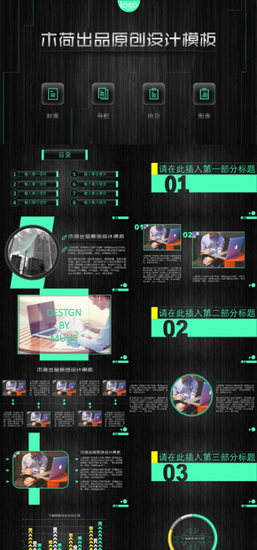 动感时尚科技风PPT商务演示汇报模板