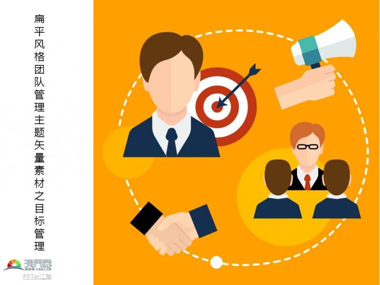 扁平风格团队管理主题矢量ppt素材之目标管理