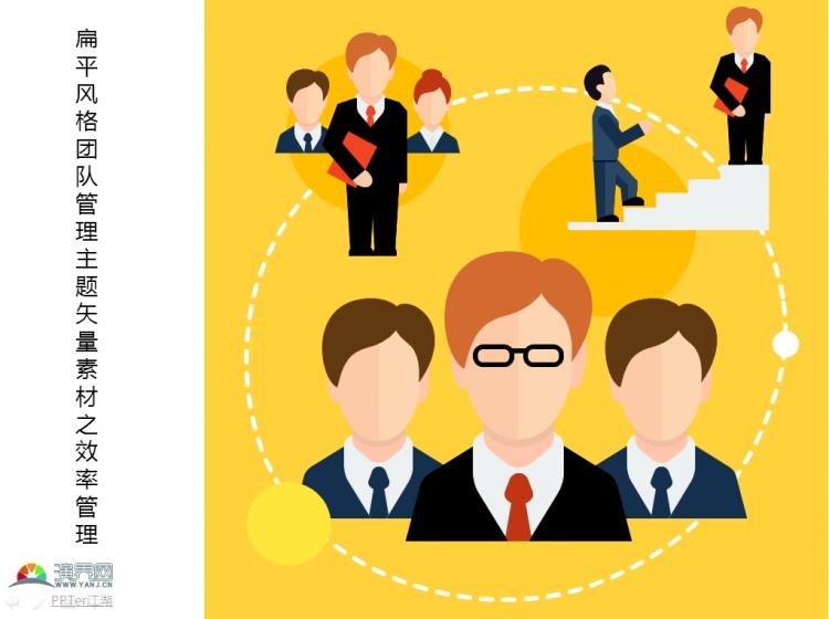 扁平风格团队管理主题矢量ppt素材之效率管理