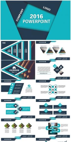 2016蓝灰几何形状立体质感年会经营汇报演示文稿欧美风格动态版