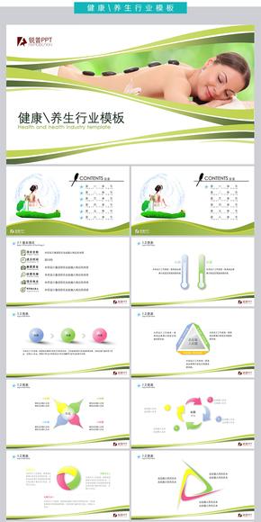 【素雅静态】养生\疗养\健康行业绿色风PPT模板