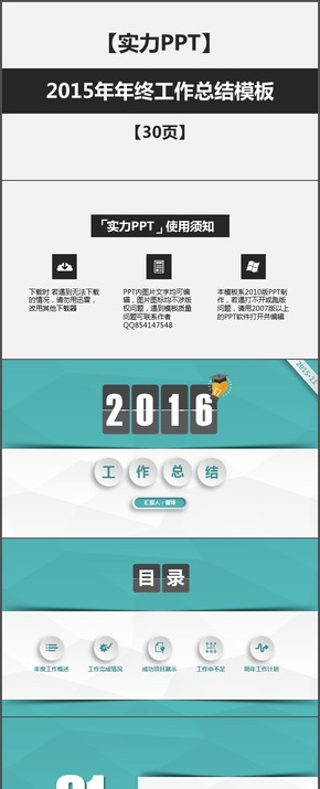 【实力PPT】2015年终工作总结模板