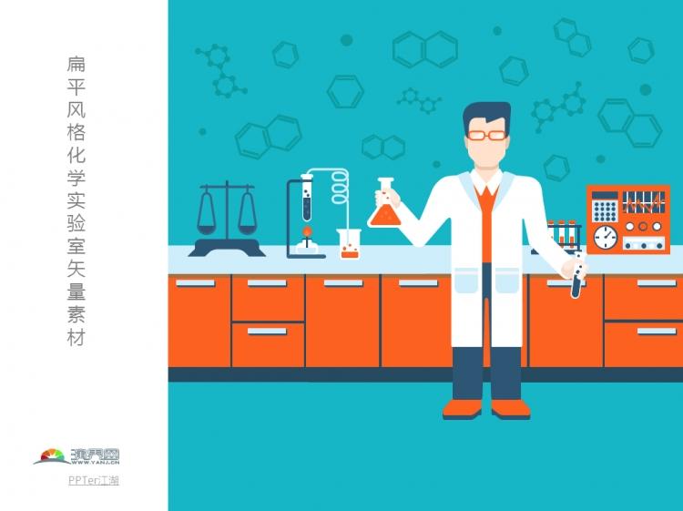 扁平风格化学实验主题矢量ppt素材