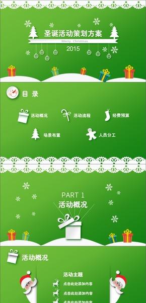 脆片风微立体圣诞活动策划模板