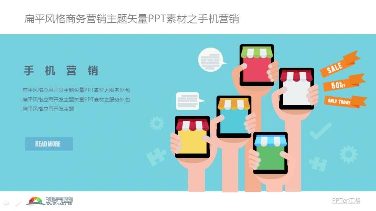 扁平风格商务营销主题矢量ppt素材之手机营销