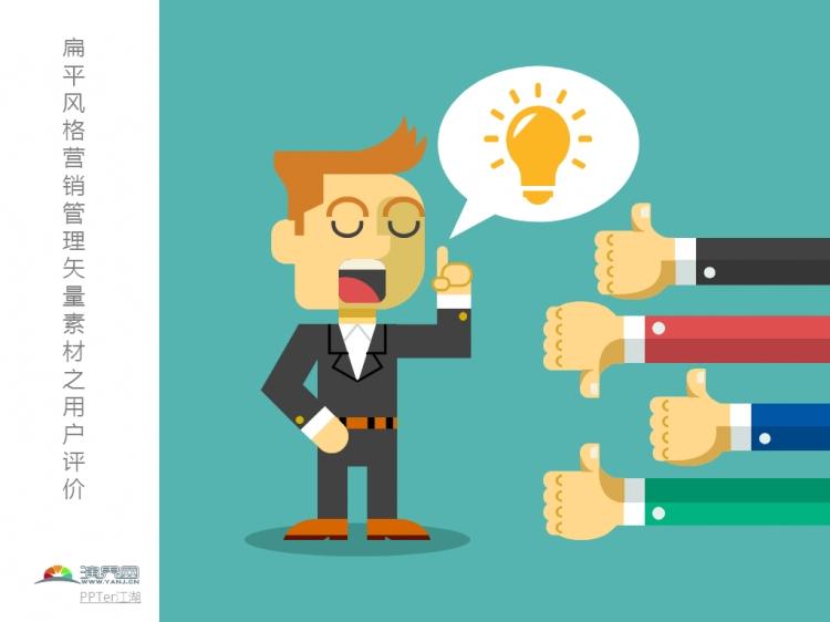 扁平风格营销管理矢量ppt素材之用户评价