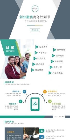 商务扁平-创业融资商务计划书模板(两套配色,一套价格)