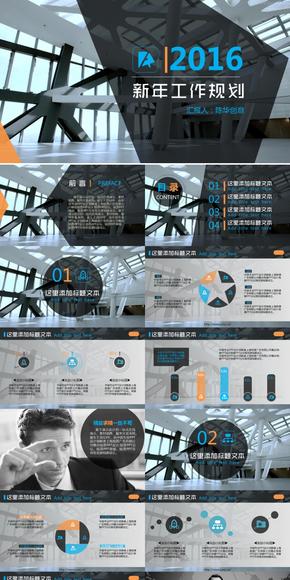 2016高端大气商务模板