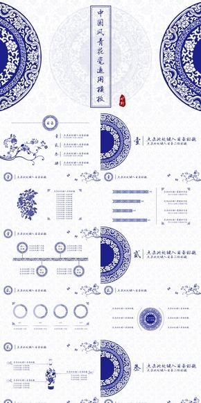 【旷野出品】中国风大气青花瓷通用模板