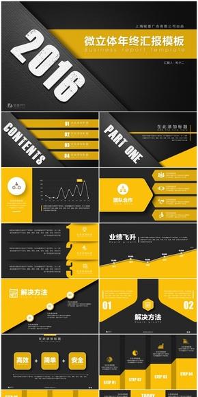 【小二微立体】动态黑色大气商务模板,强质感,9种配色