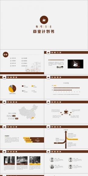 咖啡行业商业计划书