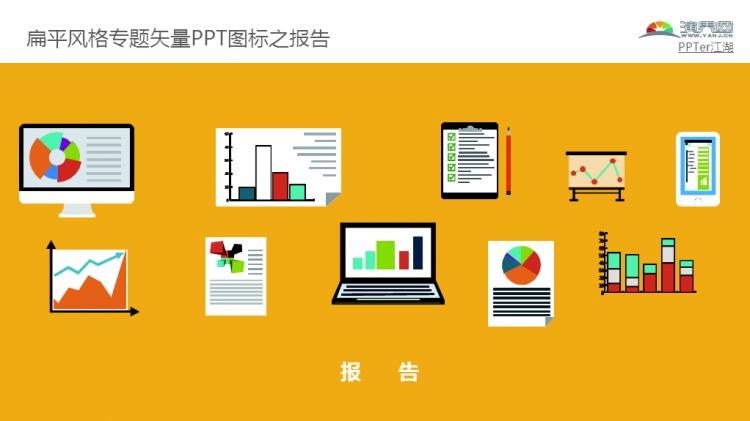 扁平风格专题矢量ppt图标之报告