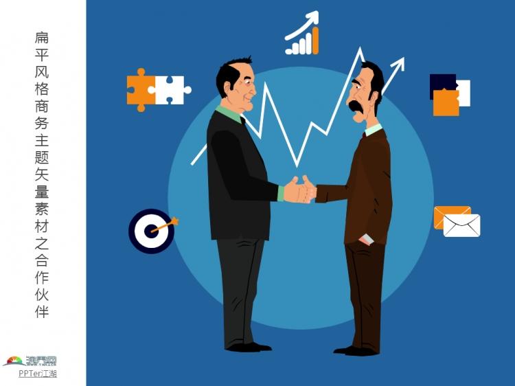 扁平风格商务主题矢量ppt素材之合作伙伴