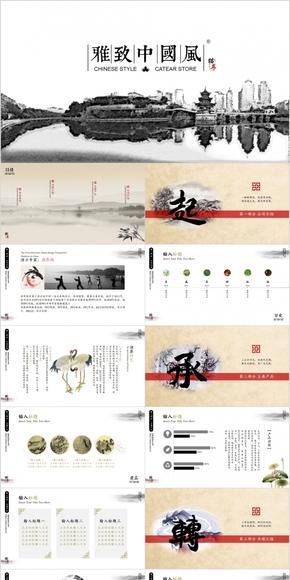 雅致中国风年终总结(图表可自动编辑)