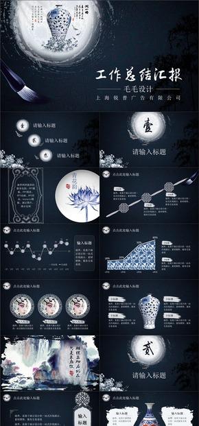 梦幻大气青花瓷2016年终工作汇报动态模版