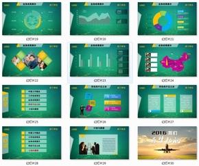 2016年度工作总结汇报模板