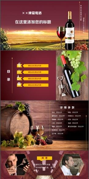 葡萄酒类产品宣传PPT模板
