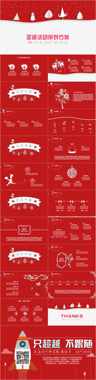圣诞活动策划书