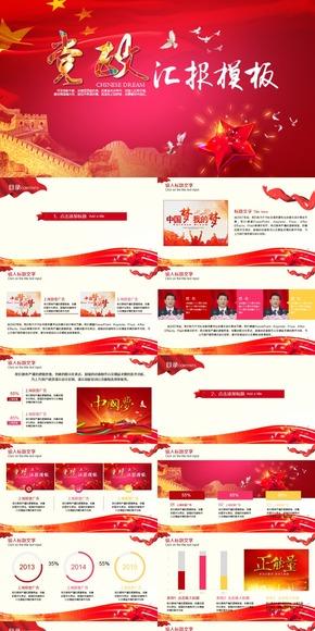 党政中国风模板