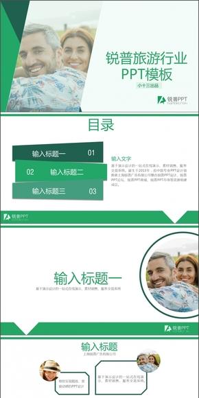 旅游行业PPT模板
