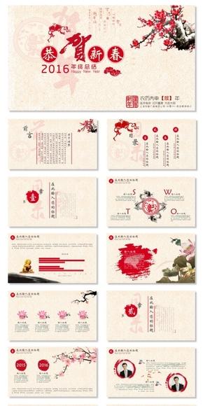 【叶雪PPT】2016猴年红色中国风新春动态模板