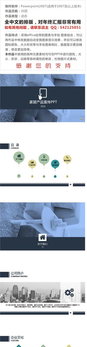 家居产品宣传PPT模板