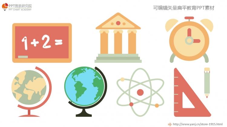 【教育培训图片素材】可编辑矢量扁平教育ppt素材-2–