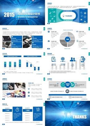 商业融资路演计划书PPT模板 科技电子商务商业计划书