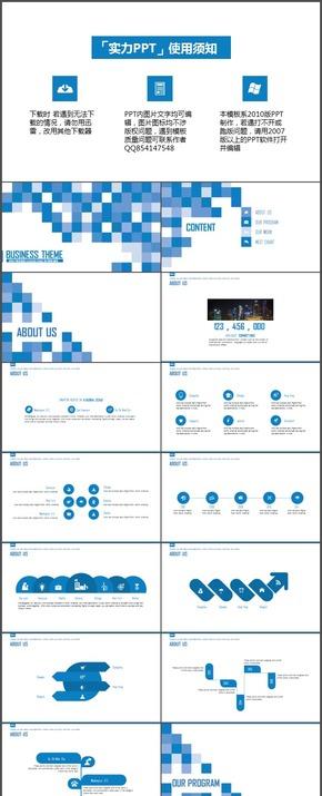 棋盘创意科技蓝实用模板