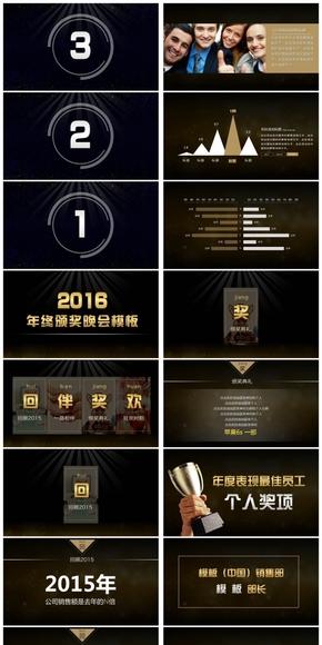 2016年土豪金版年会/颁奖晚会通用模板
