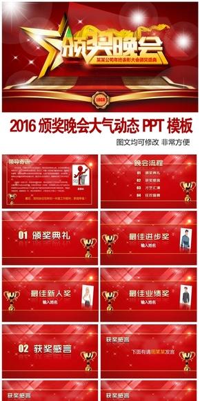 2016年会颁奖典礼颁奖晚会公司年会PPT模板