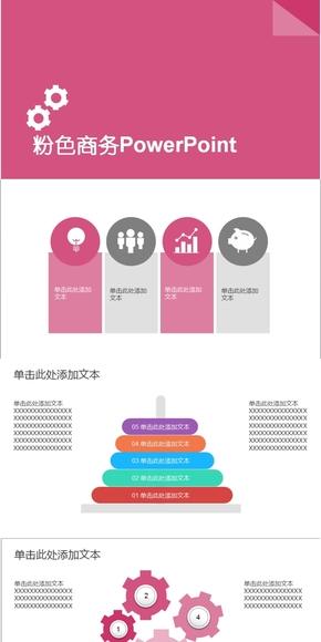 【infogra.U】粉色简约商务PPT模板