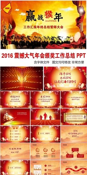 赢战猴年2016年终总结工作汇报颁奖年会PPT